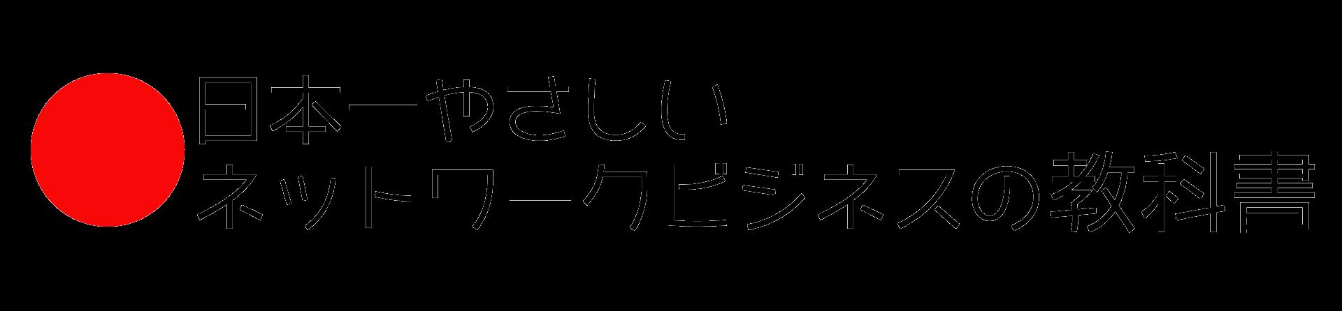 日本一やさしいネットワークビジネスの教科書